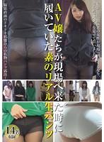 AV嬢たちが現場へ来た時に履いていた素のリアル生パンツ ダウンロード