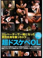 エレベーターで一緒になった男性社員を襲っちゃう超ドスケベOL ダウンロード