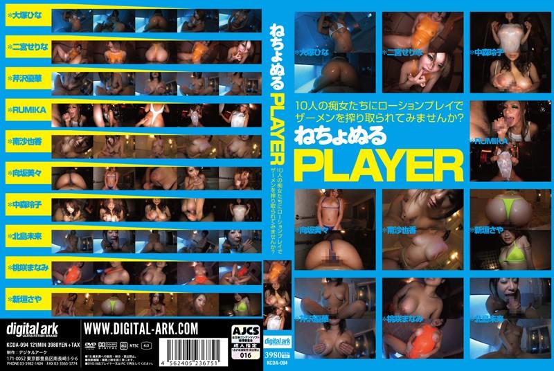 (kcda00094)[KCDA-094] ねちょぬるplayer 10人の痴女たちにローションプレイでザーメンを搾り取られてみませんか? ダウンロード