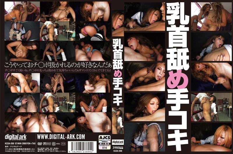 乳首なめ手コキ(KCDA-098)