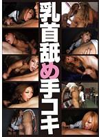 乳首なめ手コキ(KCDA-098) ダウンロード