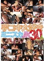 (kcda00142)[KCDA-142] 30人の手コキ大好きミニスカJK ダウンロード