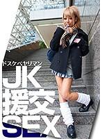 ドスケベヤリマンJK援交SEX ダウンロード