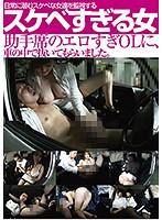 助手席のエロすぎOLに、車の中で抜いてもらいました。 ダウンロード