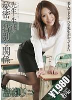 「先生と生徒の秘密と特別な関係 宮瀬リコ」のパッケージ画像