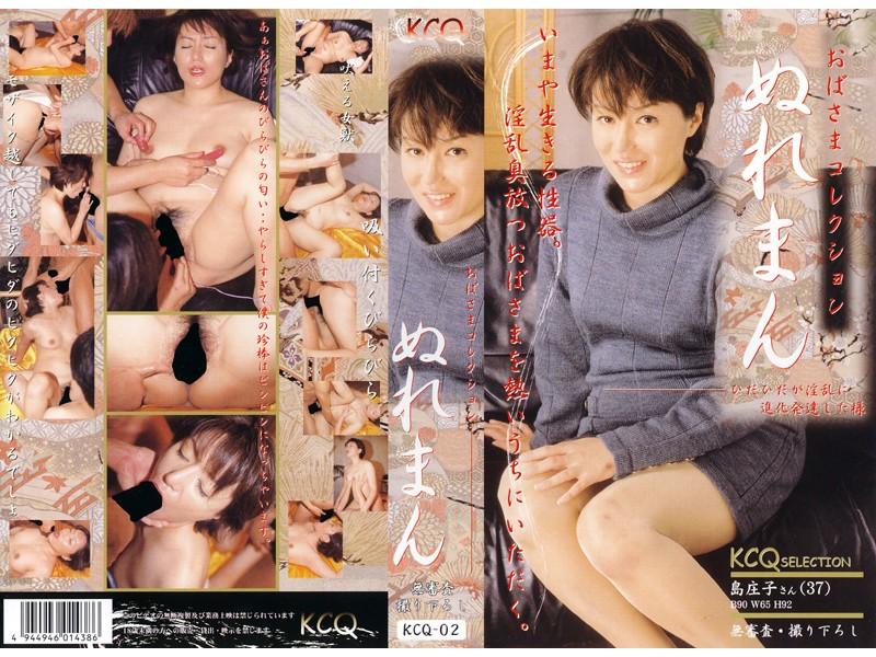 おばさまコレクション ぬれまん 島庄子さん(37)