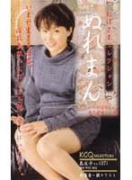 おばさまコレクション ぬれまん 島庄子さん(37) ダウンロード