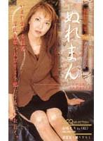 おばさまコレクション ぬれまん 山咲えりさん(41) ダウンロード