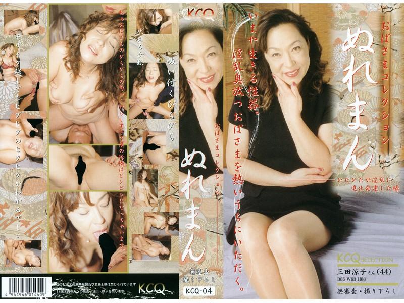 おばさまコレクション ぬれまん 三田涼子さん(44)