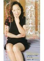 おばさまコレクション ぬれまん 三田涼子さん(44) ダウンロード