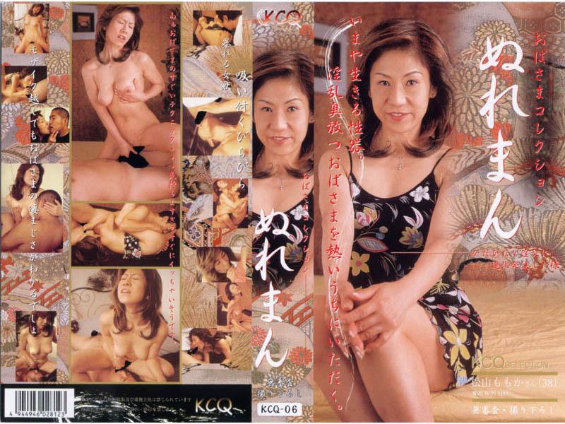 おばさまコレクション ぬれまん 松山ももかさん(38)