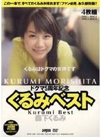 (kdd001a)[KDD-001] くるみベスト No.1 森下くるみ ダウンロード