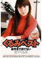 「くるみベスト Vol.2 森下くるみ」のパッケージ画像