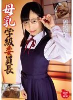 「母乳学級委員長 尾崎ののか」のパッケージ画像