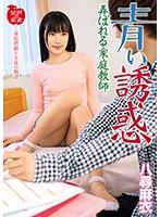 青い誘惑弄ばれる家庭教師八尋麻衣【kdkj-082】