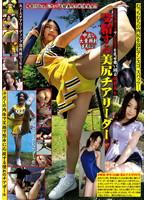 「受精する美尻チアリーダー 小野原沙雪(22歳)某女子大学3年生」のパッケージ画像