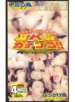 (keb002)[KEB-002] カチカチチンコ、略して… ◆K◆ カチンコ!! 中出し ぶっかけ編 ダウンロード