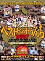 (kfdx001)[KFDX-001] 素人投稿 ベストヒットうんち2007 ダウンロード
