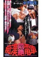 (kfn003)[KFN-003] 悶絶痴漢電車 ターゲットは女子校生 ダウンロード