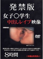 (kgux001)[KGUX-001] 発禁版 女子○学生中出しレイプ映像 8時間 ダウンロード