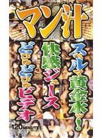 (kgy003)[KGY-003] マン汁 スペルマ黄金水ッ!快感ジュースどぴゅどぴゅビデオ ダウンロード