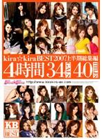 「kira☆kira BEST2007 上半期総集編」のパッケージ画像