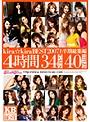 kira☆kira BEST2007 上半期総集編