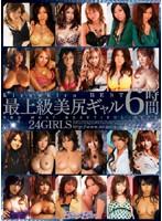 kira☆kira BEST 最上級美尻ギャル6時間 ダウンロード