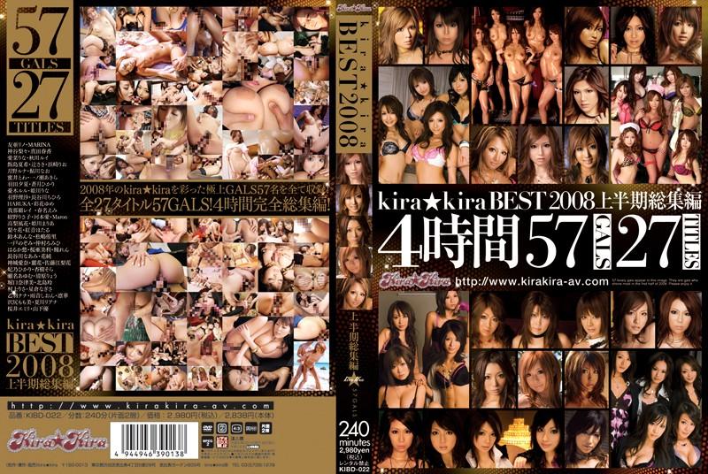 kira☆kira BEST2008 上半期総集編