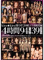 kira☆kira BEST2008 下半期総集編 ダウンロード