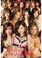 kira☆kira BEST 超人気!高セールス14GALS4時間 ダウンロード
