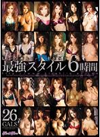 「kira☆kira BEST 最強スタイル6時間」のパッケージ画像