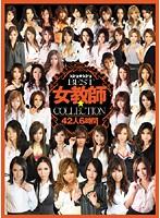 kira☆kira BEST 女教師☆COLLECTION42人6時間 ダウンロード