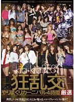 (kibd00054)[KIBD-054] kira☆kira BEST-狂乱交- やりまくりカーニバル4時間厳選 ダウンロード