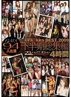 「kira☆kira BEST2009 下半期総集編」のパッケージ画像