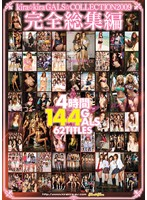 (kibd00062)[KIBD-062] kira☆kira GALS☆COLLECTION2009完全総集編 ダウンロード