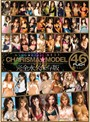 kira☆kira BEST CHARISMA☆MODEL完全永久保存版46FUCK 6HOURS