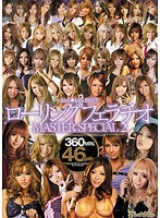 kira☆kira BEST ローリングフェラチオMASTER SPECIAL2 ダウンロード