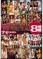 kira☆kira BEST2012 下半期総集編8時間