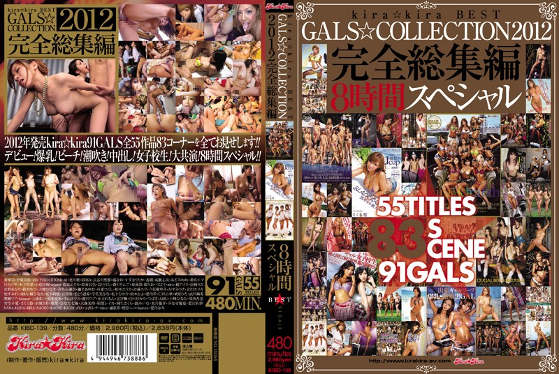 GALS☆COLLECTION 2012完全...