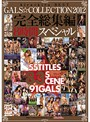 GALS☆COLLECTION 2012完全総集編8時間スペシャル
