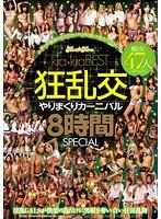 kira☆kira BEST-狂乱交- やりまくりカーニバル 8時間SPECIAL ダウンロード