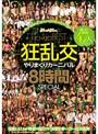 kira☆kira BEST-狂乱交- やりまくりカーニバル 8時間SPECIAL