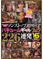 kira☆kira BEST ノンストップ超吸引!! バキュームギャルフェラ226連発16時間!!