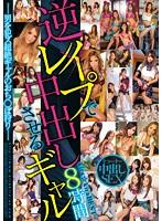 kira☆kira BEST 逆レ×プで中出しさせるギャル8時間-男を犯ス超絶ギャルのおち○ぽ狩り- ダウンロード