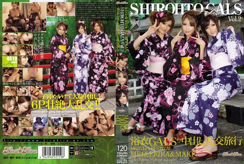 kira☆kira Festival SHIROHTO GALS Vol.2