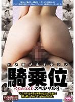 (kijo00004)[KIJO-004] ハメ腰が止まらない騎乗位スペシャル 4。 ダウンロード