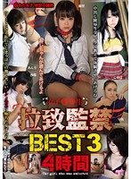 女子○○生拉致監禁BEST 3