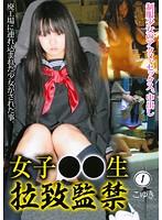 「女子○○生 拉致監禁 1」のパッケージ画像