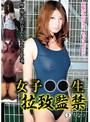女子○○生 拉致監禁 5